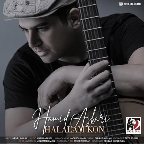 دانلود آهنگ جدید حمید عسکری به نام حلالم کن
