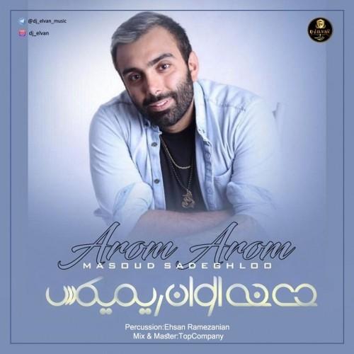 دانلود آهنگ جدید مسعود صادقلو به نام آروم آروم (دی جی الوان ریمیکس)