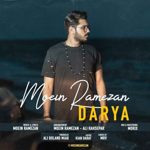 دانلود آهنگ جدید معین رمضان به نام دریا