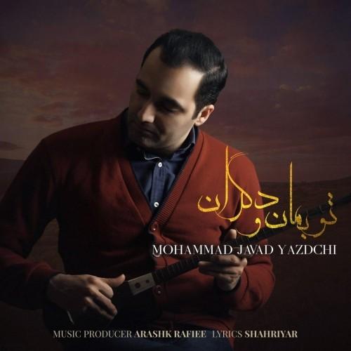 دانلود آهنگ جدید محمد جواد یزدچی به نام تو بمان و دگران