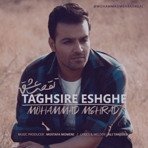 دانلود آهنگ جدید محمد مهراد به نام تقصیر عشقه
