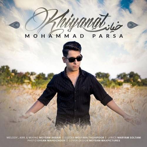 دانلود آهنگ جدید محمد پارسا به نام خیانت