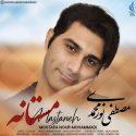 دانلود آهنگ جدید مصطفی نورمحمدی به نام مستانه