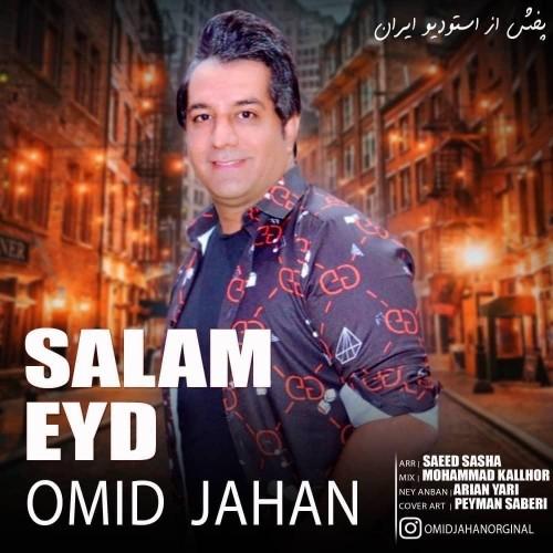 دانلود آهنگ جدید امید جهان به نام سلام عید