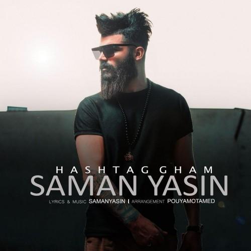 دانلود آهنگ جدید سامان یاسین به نام هشتگ غم