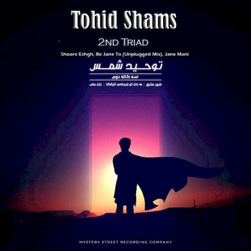 دانلود آلبوم جدید توحید شمس به نام سه گانه دوم