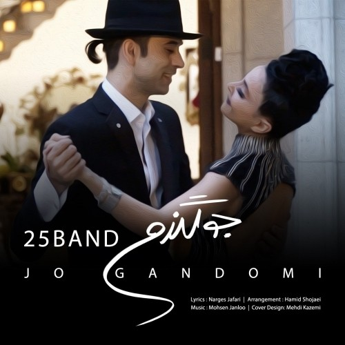 دانلود آهنگ جدید 25 بند به نام جو گندمی