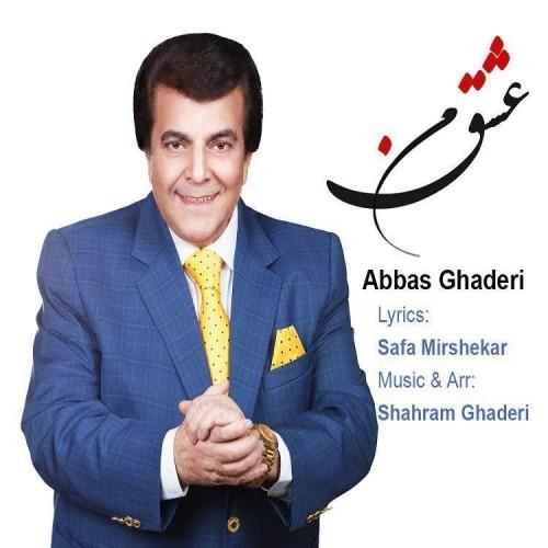 دانلود آهنگ جدید عباس قادری به نام عشق من