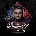 دانلود آلبوم جدید امیرحسین افتخاری به نام مو پریشان