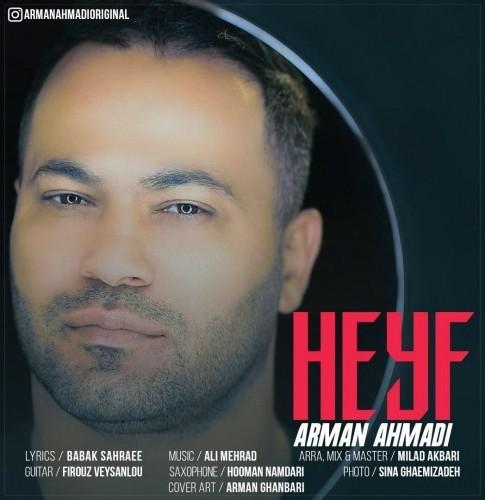دانلود آهنگ جدید آرمان احمدی به نام حیف