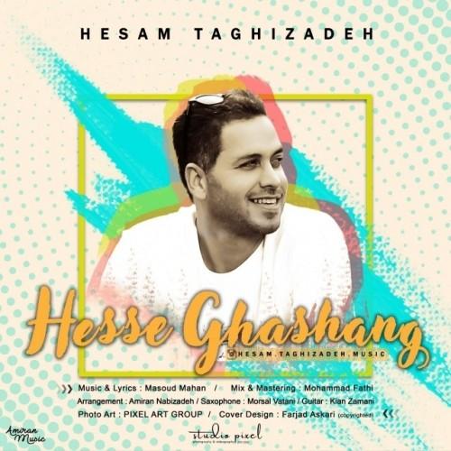 دانلود آهنگ جدید حسام تقی زاده به نام حس قشنگ