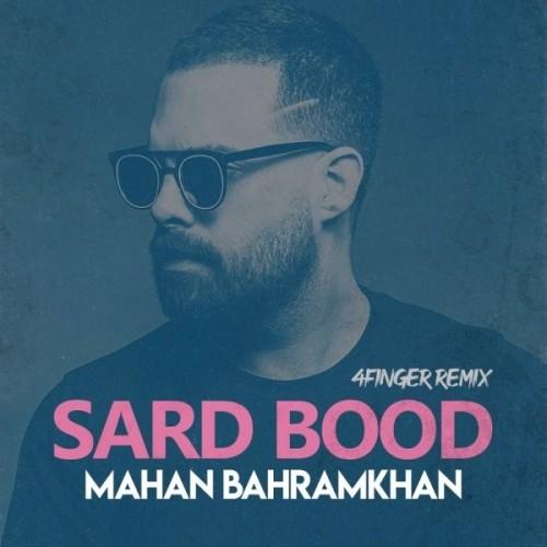 دانلود آهنگ جدید ماهان بهرام خان به نام سرد بود (ریمیکس)