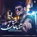 دانلود آهنگ جدید مهران محمدعليزاده به نام تنها عاشق تو