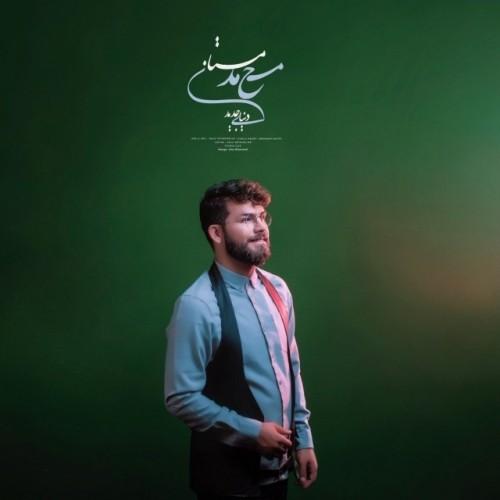 دانلود آهنگ جدید محمد مستان به نام دنیای جدید
