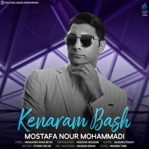 دانلود آهنگ جدید مصطفی نورمحمدی به نام کنارم باش