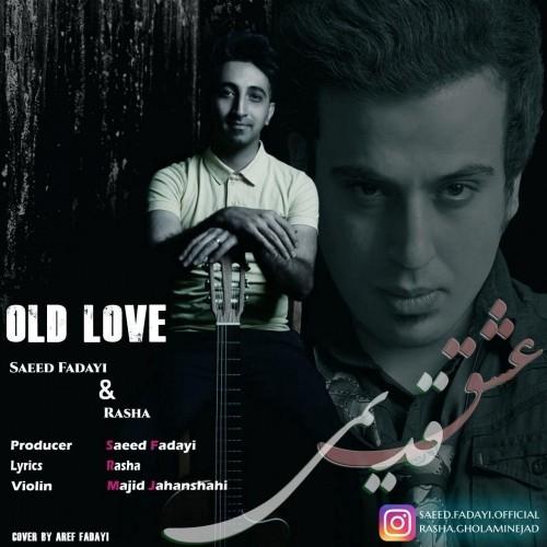 دانلود آهنگ جدید سعید فدایی و راشا به نام عشق قدیمی