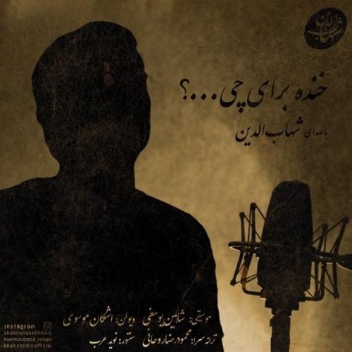 دانلود آهنگ جدید شهاب الدین به نام خنده برای چی