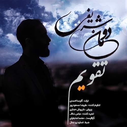 دانلود آهنگ جدید دومآن شریفی به نام تقویم