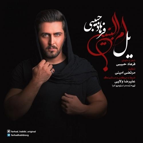 دانلود آهنگ جدید فرهاد حبیبی به نام یل ام البنین
