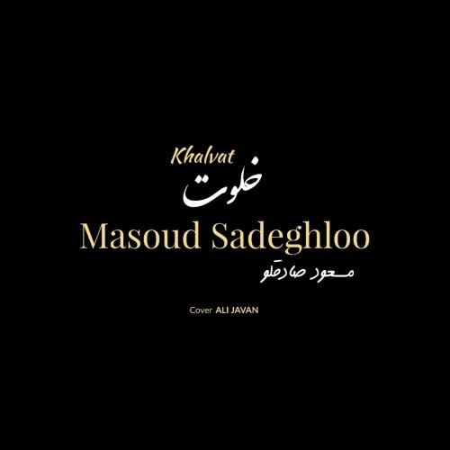 دانلود آهنگ جدید مسعود صادقلو به نام خلوت