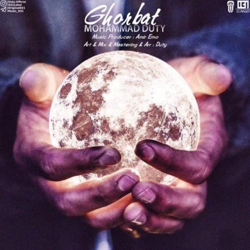 دانلود آهنگ جدید محمد دیوتی به نام غربت