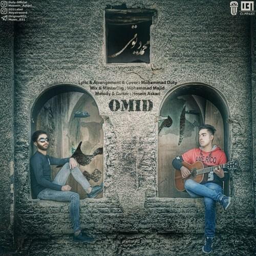 دانلود آهنگ جدید محمد دیوتی به نام امید