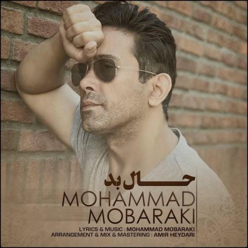 دانلود آهنگ جدید محمد مبارکی به نام حال بد