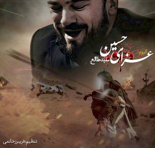 دانلود آلبوم جدید سید طالع به نام عزای حسینی