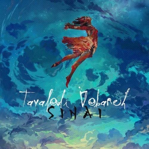 دانلود آهنگ جدید Sinai به نام تولدی دوباره