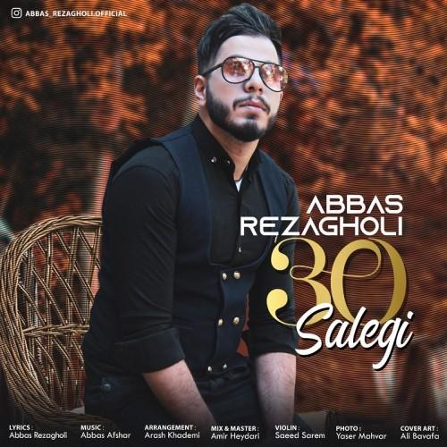 دانلود آهنگ جدید عباس رضاقلی به نام 30 سالگی