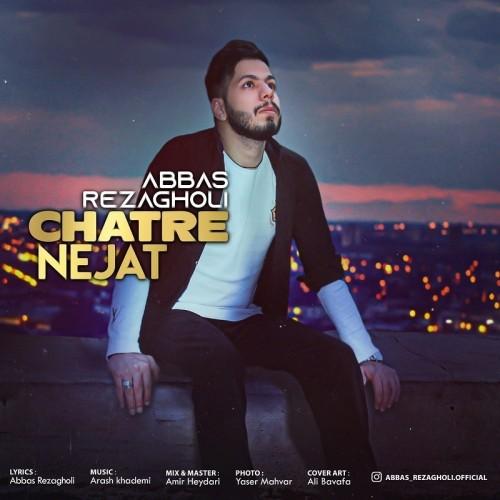 دانلود آهنگ جدید عباس رضاقلی به نام چتر نجات