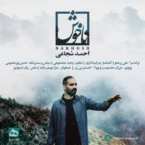 دانلود آهنگ جدید احمد شجاعی به نام ناخوش