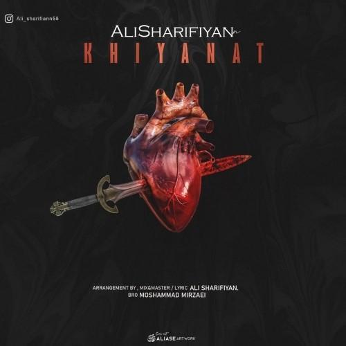 دانلود آهنگ جدید علی شریفیان به نام خیانت