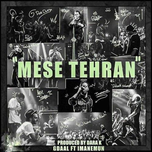 دانلود آهنگ جدید جیدال و ایمانمون به نام مث تهران