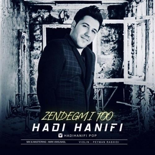 دانلود آهنگ جدید زندگیمی تو به نام هادی حنیفی