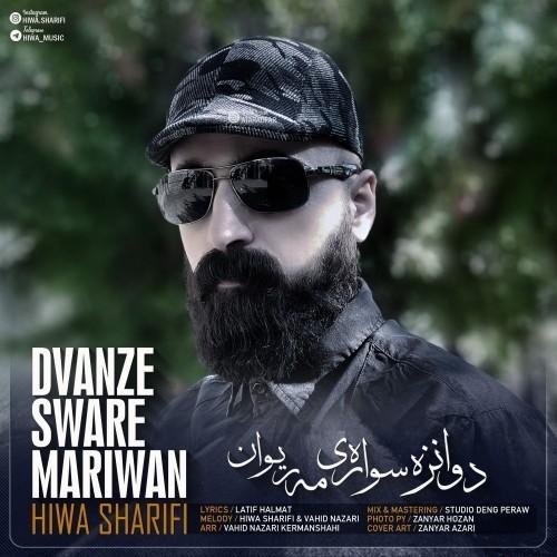 دانلود آهنگ جدید هیوا شریفی به نام دوازده سوار مریوان