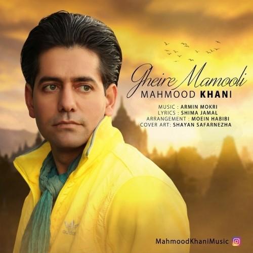 دانلود آهنگ جدید محمود خانی به نام غیرمعمولی