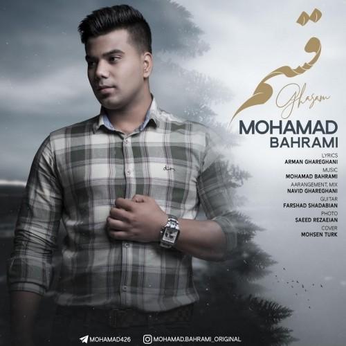 دانلود آهنگ جدید محمد بهرامی به نام قسم