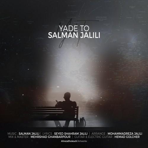 دانلود آهنگ جدید سلمان جليلي به نام ياد تو