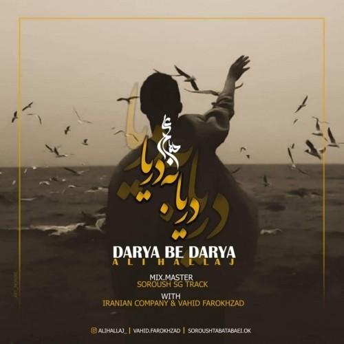 دانلود آهنگ جدید علی حلاج به نام دریا به دریا