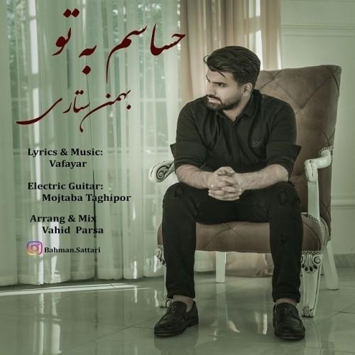 دانلود آهنگ جدید بهمن ستاری به نام حساسم به تو