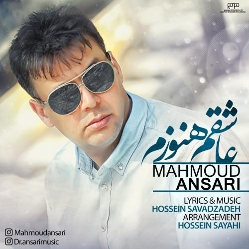 دانلود آهنگ جدید محمود انصاری به نام عاشقم هنوزم