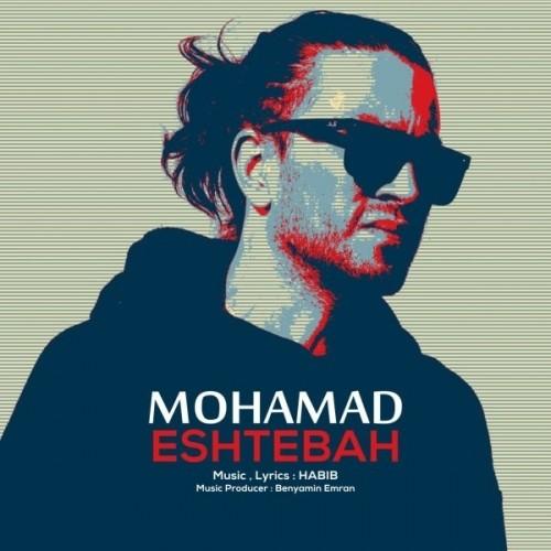 دانلود آهنگ جدید محمد محبیان به نام اشتباه