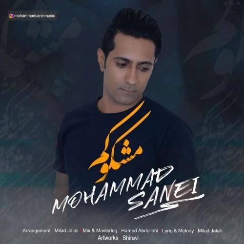 دانلود آهنگ جدید محمد صانعی به نام مشکوکم