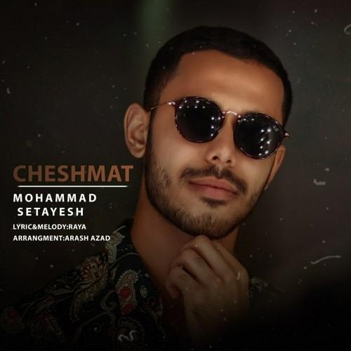 دانلود آهنگ جدید محمد ستایش به نام چشمات