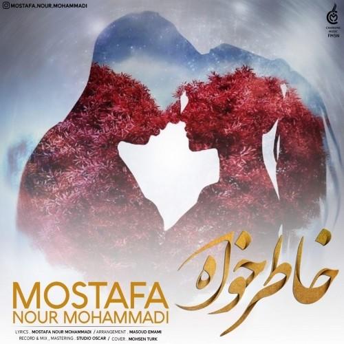 دانلود آهنگ جدید مصطفی نورمحمدی به نام خاطر خواه