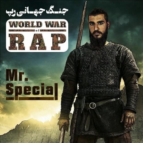 دانلود آهنگ جدید مستر اسپیشال به نام جنگ جهانی رپ