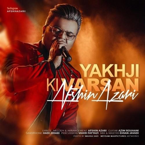 دانلود آهنگ جدید افشین آذری به نام یاخچی کی وارسان (خوبه که هستی)