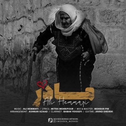 دانلود آهنگ جدید علی همتی به نام مادر
