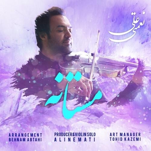 دانلود آهنگ جدید علی نعمتی به نام مستانه (بی کلام)